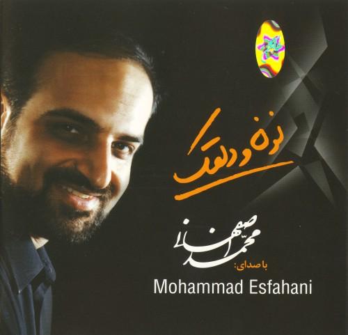 کاور نون و دلقک - محمد اصفهانی